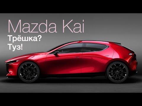 Mazda Kai — будущая «трешка»! Голованов из Токио