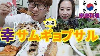 実際に韓国家庭で食べるサムギョプサルは何が違う?全部見せます(自家製キムチ+焼き方+グリル+食べ方)