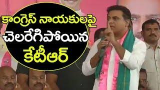 కాంగ్రెస్ నాయకులకు వార్నింగ్ ఇచ్చిన కేటీఆర్ || Minister Ktr Strong Warning To Congress Leaders