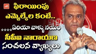 CPI Leader Narayana Sensational Comments on Party changing MLAs | CM KCR | CM Jagan