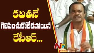 MP Komatireddy Venkat Reddy Demands Resignation  of CM KCR | Nizamabad Elections | NTV