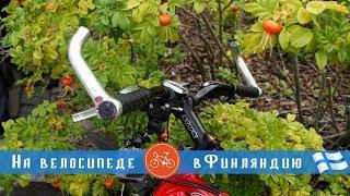 ТриМира- На велосипеде в Финляндию