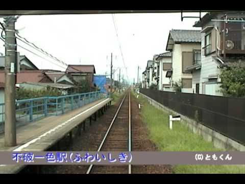 前面展望 名鉄羽島線・竹鼻線 新羽島 → 笠松