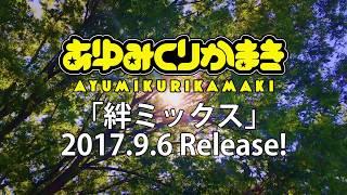 あゆみくりかまき 『絆ミックス』リリックビデオ