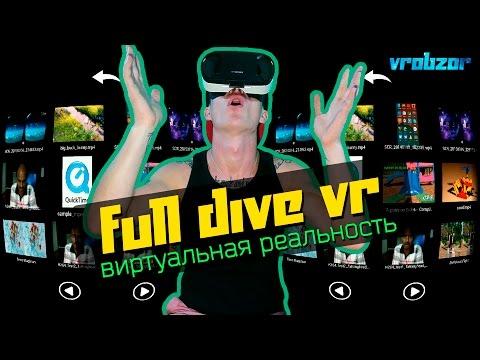 #188 Приложение с богатым интерфейсом, обзор VR приложения для очков виртуальной реальности