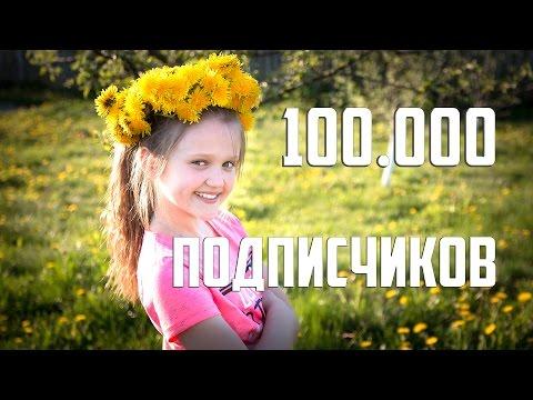 УРА !!! 100.000 подписчиков. Празднуем. Поздравления от друзей и подписчиков. Торт  YOUTUBE