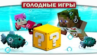 ч.01 Везунчики - Lucky Block Survival Games