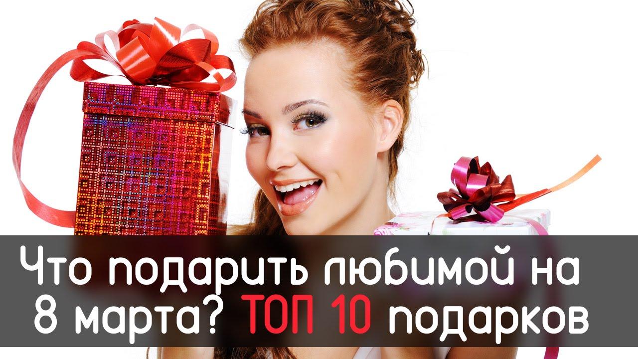Подарки на 8 марта faberlic