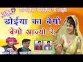 डोईया का बेगो बेगो आज्यो रे ll Singer Manraj Diwana ll New Rajasthani Super Song ll Dev Music