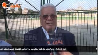 يقين | حلمي عبد الرحمن : نتمني من وزير الشباب بعض المطالب لتطوير مركز شباب الساحل