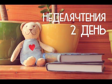 #неделячтения 2 День - Франк Тилье Головоломка =)