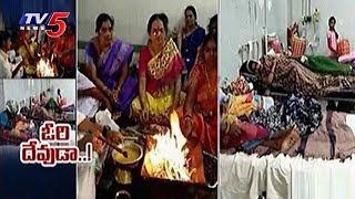 గాంధీ ఆస్పత్రిలో మృత్యుంజయ హోమం !! | Telugu States