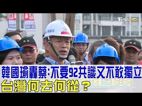 台灣-少康戰情室-20190122 2/2 韓國瑜轟蔡:不要92共識又不敢獨立 台灣何去何從?