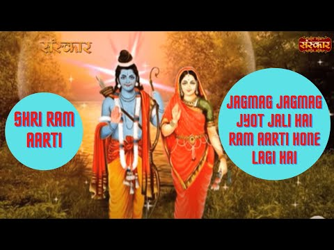 Jagmag Jagmag Jyot Jali (ram Bhajan) | Ramayan Manka 108 | Sarita Joshi video
