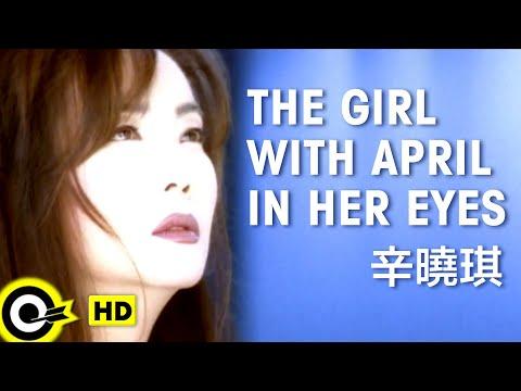 辛曉琪 Winnie Hsin【The girl with April in...