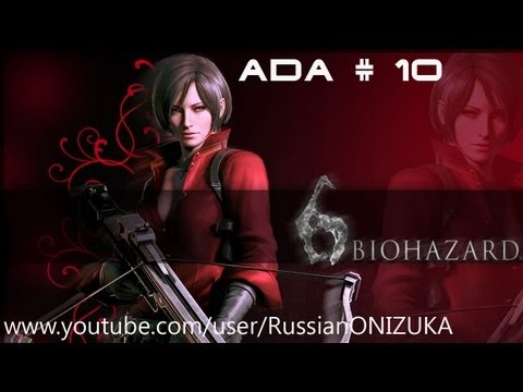 Russian Let's Play - Resident Evil 6 : Ada # 10