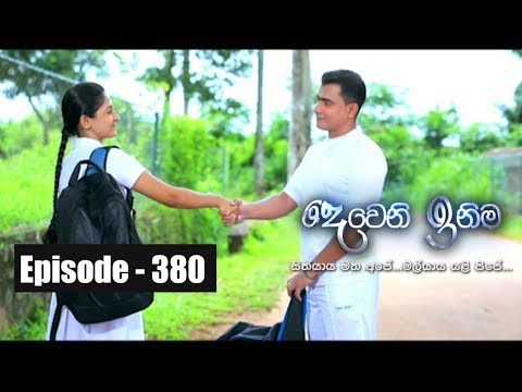 Deweni Inima | Episode 380 20th July 2018