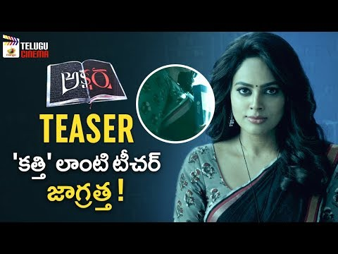 Akshara Movie TEASER | Nandita Swetha | Suresh Bobbili | 2018 Latest Telugu Teasers | Telugu Cinema