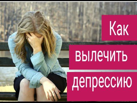 Как снять депрессию у женщин в домашних условиях 52