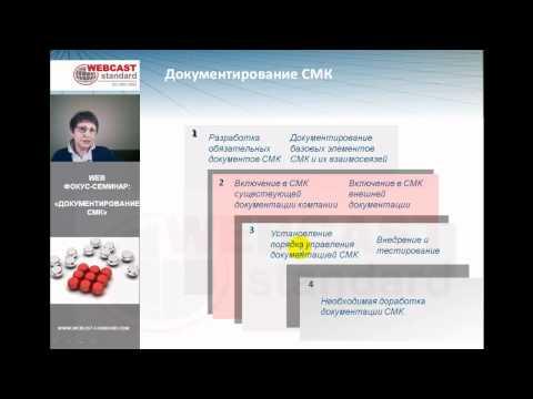 Документирование СМК (ISO 9001 2008).mp4