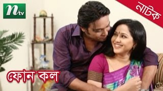 Bangla Natok - Phone Call (ফোন কল)   Anisur Rahman Milon, Nadia   Directed by Habib Masud