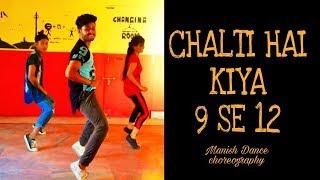 Chalti Hai Kya 9 Se 12 | Judwaa 2 | Varun | DANCE COVER | MANISH DUTTA CHOREOGRAPHY | ANNU MALIK