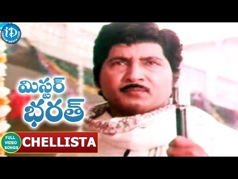 Mr Bharath Movie - Chellista Thalli Maata Video Song || Sobhan Babu || Suhasini || Ilaiyaraaja