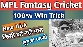 MPL FANTASY CRICKET TRICK   MPL FANTASY 100% WIN NEW TRICK