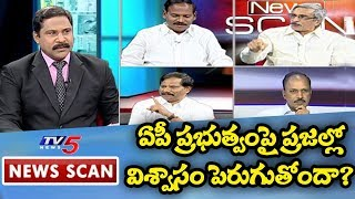 తిత్లీ విధ్వంసం చుట్టూ..రాజకీయం! | Debate on Politics in Tiltli Affect | News Scan With Vijay | TV5