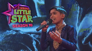 Little Star Season 10 | Singing  30 05 2020