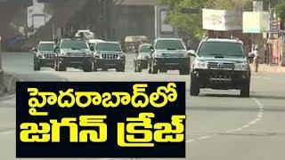 AP CM YS Jagan Craze in Hyderabad | AP CM YS Jagan convoy | Filmylooks