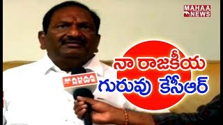 Who Is The Political Teacher To Koppula Eshwar ? | TRS | Maha News