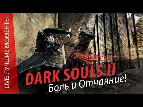 Dark Souls 2: Нереальные боль и страдания! via MMORPG.SU