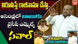 Kolagatla Veerabhadra Swamy Super Speech in AP Assembly 2019 | YS Jagan vs Chandrababu
