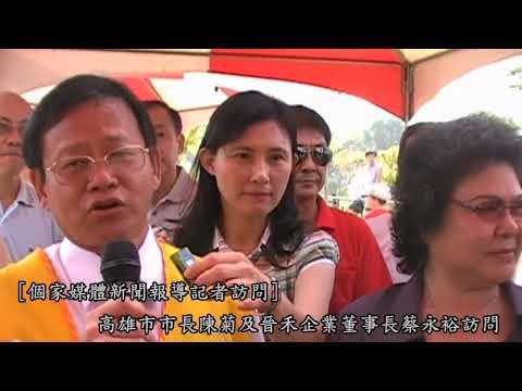 2012.07.21 晉禾企業發放1.5萬包白米