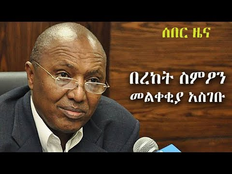 Hiber Breaking News | Bereket Simon Submits Resignation | በረከት ስምዖን መልቀቂያ አስገቡ