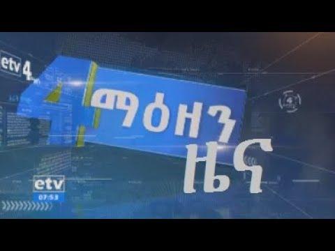 EBC Latest Ethiopian News| ETV 4 Meazen
