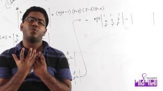 03. Problems from Determinant Part 03 | নির্ণায়কের সমস্যাবলি পর্ব ০৩ | OnnoRokom Pathshala