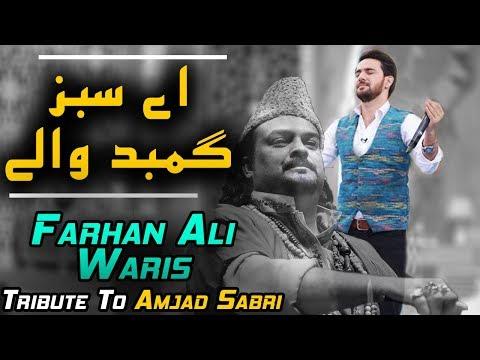 Aae Sabz Gumbad Walay | Tribute To Legend Amjad Sabri By Farhan Ali Waris | Ramazan 2018 | Aplus