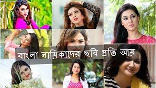 ছবিপ্রতি কত টাকা পান বাংলা ছবির নায়িকারা ? জেনে নিন !!   Dhallywood Actresses Earning Per Movie 2016