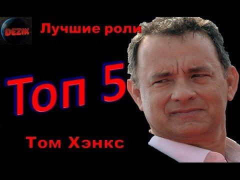 Топ 5 Лучших ролей  Тома Хэнкса – Лучшие фильмы  Том Хэнкс