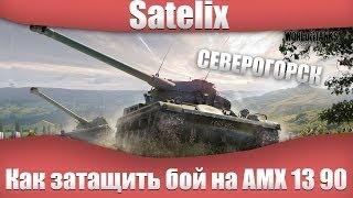 Как затащить бой на AMX 13 90. Карта Северогорск.