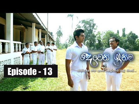 Deweni Inima | Episode 13 22nd February 2017
