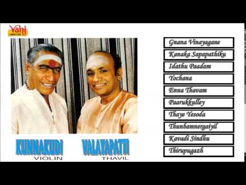 CARNATIC INSTRUMENTAL | KUNNAKUDI VAIDYANATHAN | VALAYAPATHI | VIOLIN | THAVIL | JUKEBOX