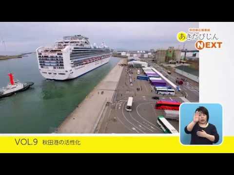 あきたびじょんNEXT VOL.9「秋田港の活性化」