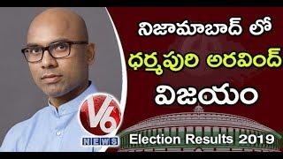 BJP MP Candidate Dharmapuri Aravind Won Nizamabad Lok Sabha Seat | Election Results 2019