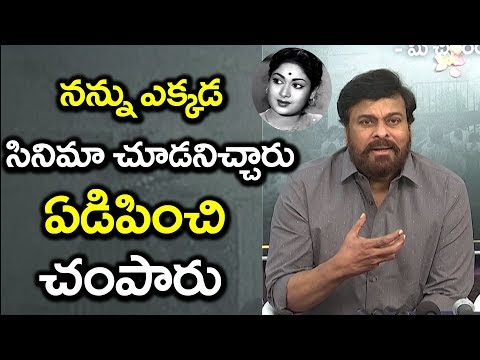 Megastar Chiranjeevi Emotional Speech on Mahanati Movie | Keerthy Suresh | Samantha #9RosesMedia