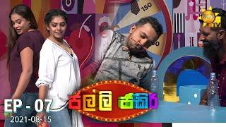 Jalli Jakiri - | Episode 07 | 2021-08-15