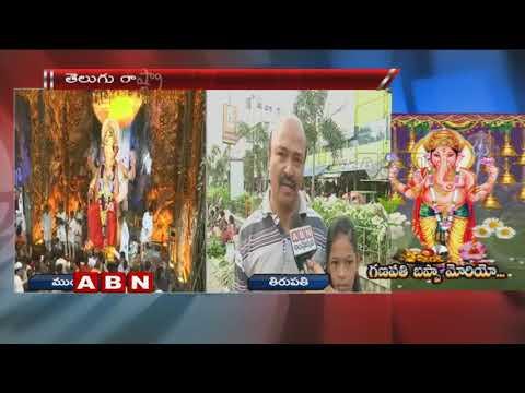 Vinayaka Chaturthi Celebrations Starts In Tirupati | Ganesh Chaturthi 2018 | ABN Telugu