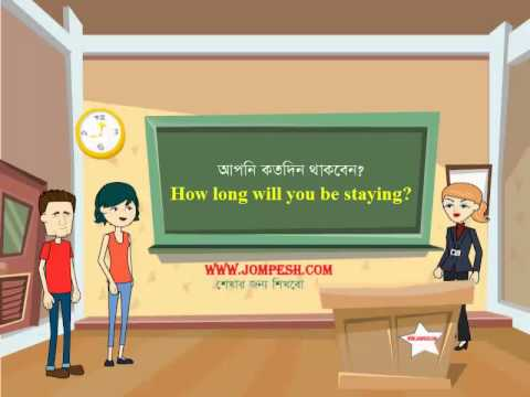 Bangla Spoken English :  অন্যের সাথে পরিচয় হওয়া ( Getting To Know Others )